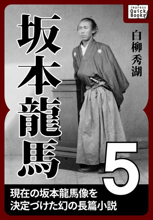 坂本龍馬 5-電子書籍-拡大画像
