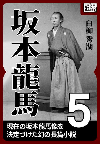 坂本龍馬 5-電子書籍