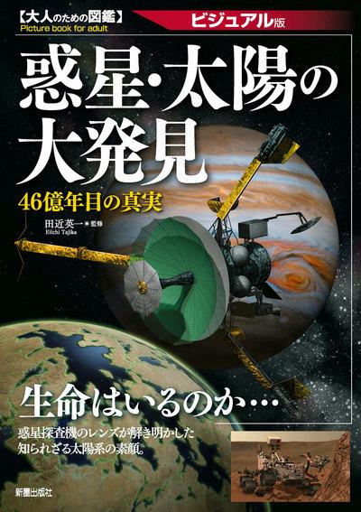 惑星・太陽の大発見―46億年目の真実 ビジュアル版 (大人のための図鑑)-電子書籍