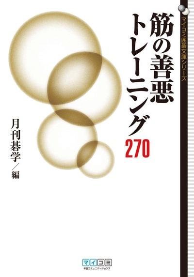 筋の善悪トレーニング270-電子書籍