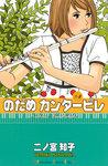 【20%OFF】のだめカンタービレ【期間限定4~25巻セット】-電子書籍