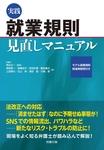 実践 就業規則見直しマニュアル-電子書籍