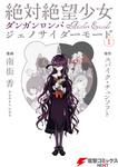 絶対絶望少女 ダンガンロンパ Another Episode ジェノサイダーモード(1)-電子書籍