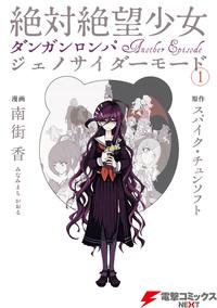 絶対絶望少女 ダンガンロンパ Another Episode ジェノサイダーモード(1)