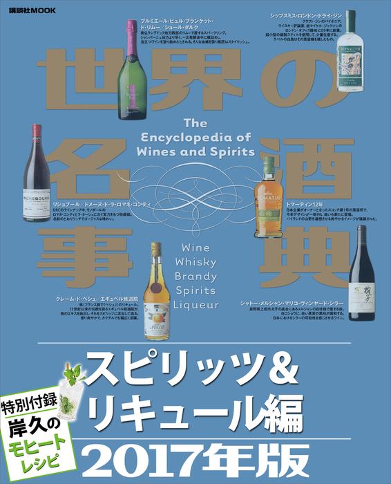 世界の名酒事典2017年版 スピリッツ&リキュール編 特別付録 岸久のモヒートレシピ拡大写真