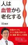 人は血管から老化する-電子書籍