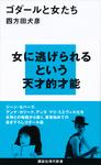 ゴダールと女たち-電子書籍