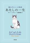 あたしの一生 猫のダルシーの物語-電子書籍