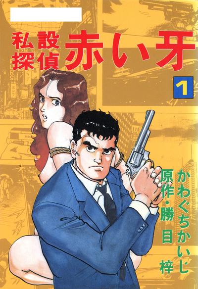 私設探偵赤い牙1-電子書籍