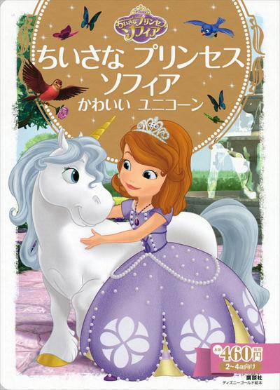ちいさな プリンセス ソフィア かわいい ユニコーン-電子書籍