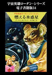 宇宙英雄ローダン・シリーズ 電子書籍版34  裏切り者レヴタン
