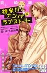 神奈川ナンパ系ラブストーリー プチデザ(12)-電子書籍