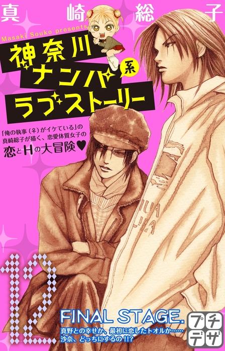 神奈川ナンパ系ラブストーリー プチデザ(12)-電子書籍-拡大画像