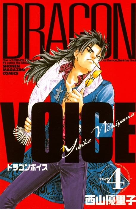 DRAGON VOICE(4)-電子書籍-拡大画像
