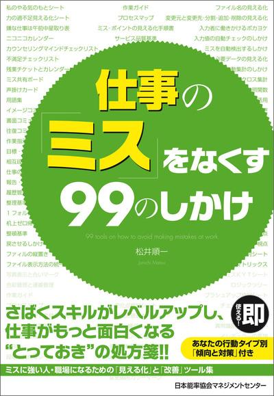 仕事の「ミス」をなくす 99のしかけ-電子書籍