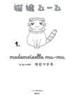 猫嬢ムーム(1)-電子書籍