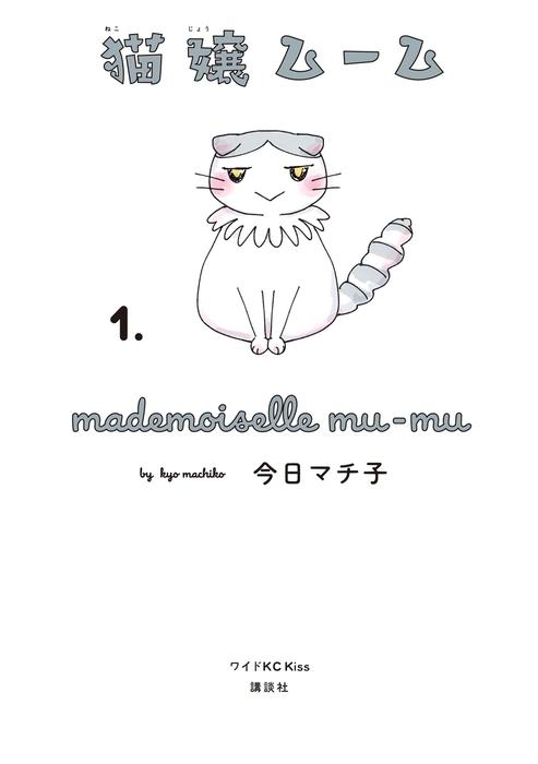 猫嬢ムーム(1)拡大写真