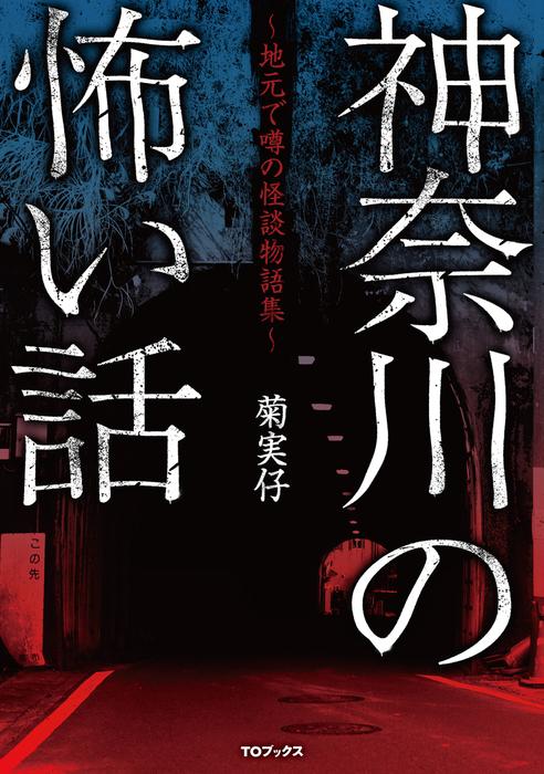 神奈川の怖い話拡大写真
