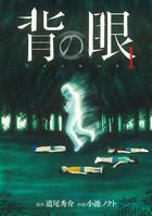 「背の眼(バーズコミックス)」シリーズ