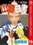 幽★遊★白書 カラー版 16-電子書籍