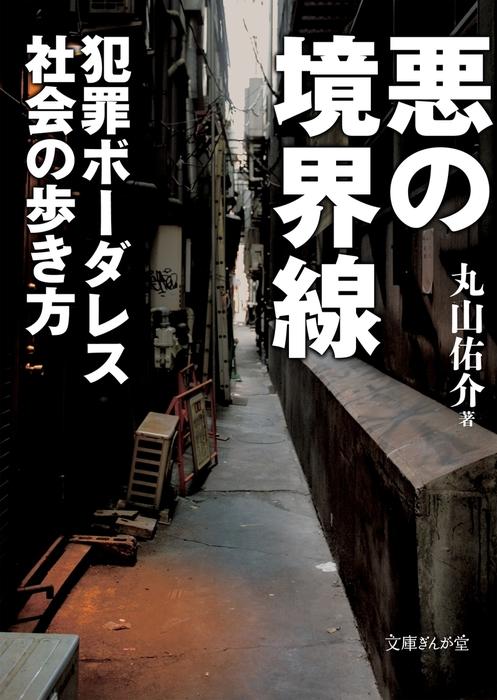 悪の境界線 犯罪ボーダレス社会の歩き方-電子書籍-拡大画像