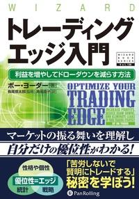 トレーディングエッジ入門 ──利益を増やしてドローダウンを減らす方法-電子書籍
