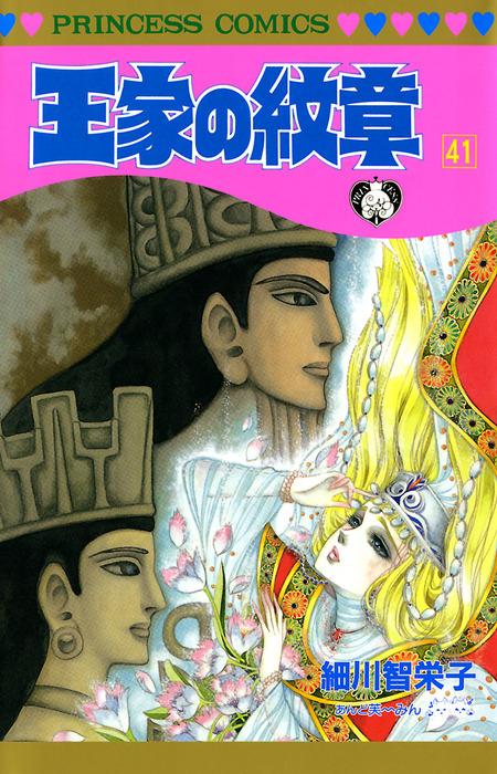 王家の紋章 41-電子書籍-拡大画像