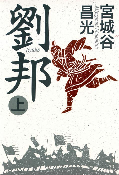 劉邦(上)-電子書籍-拡大画像
