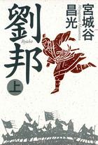 「劉邦(毎日新聞出版)」シリーズ