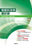 情報利活用 表計算 Excel 2010/2007対応-電子書籍