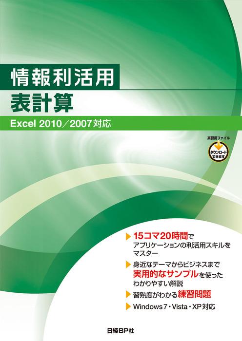 情報利活用 表計算 Excel 2010/2007対応拡大写真