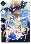 蒼の六郷-電子書籍