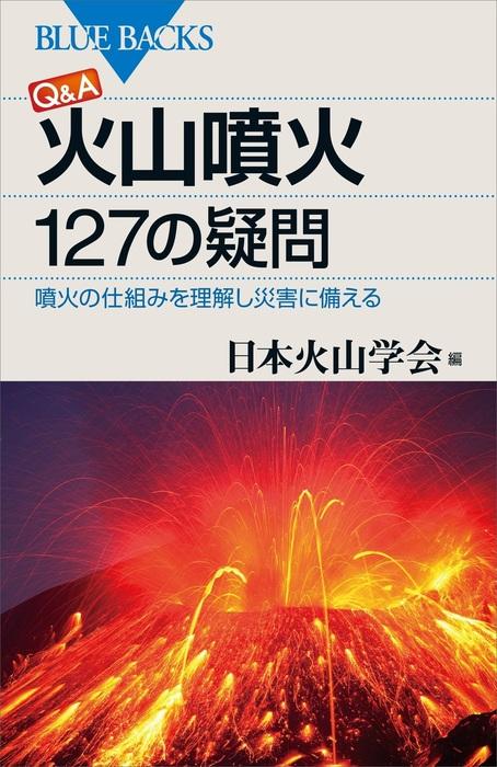 Q&A 火山噴火 127の疑問 噴火の仕組みを理解し災害に備える拡大写真