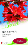 愛のダイナマイト-電子書籍
