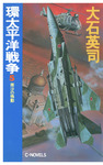 環太平洋戦争5 南沙の鳴動-電子書籍