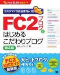 FC2ブログではじめるこだわりブログ 第4版(FC2ブログ公式ガイド)-電子書籍