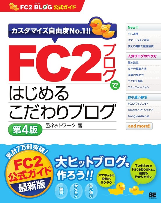 FC2ブログではじめるこだわりブログ 第4版(FC2ブログ公式ガイド)拡大写真