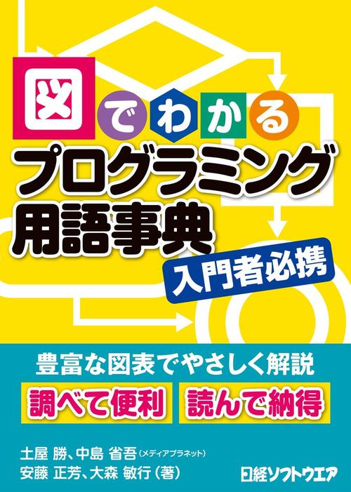 図でわかるプログラミング用語事典(日経BP Next ICT選書)拡大写真