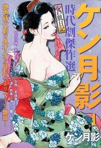 ケン月影時代劇傑作選やわ肌日記(1)