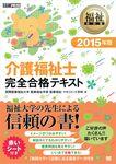 福祉教科書 介護福祉士完全合格テキスト 2015年版-電子書籍