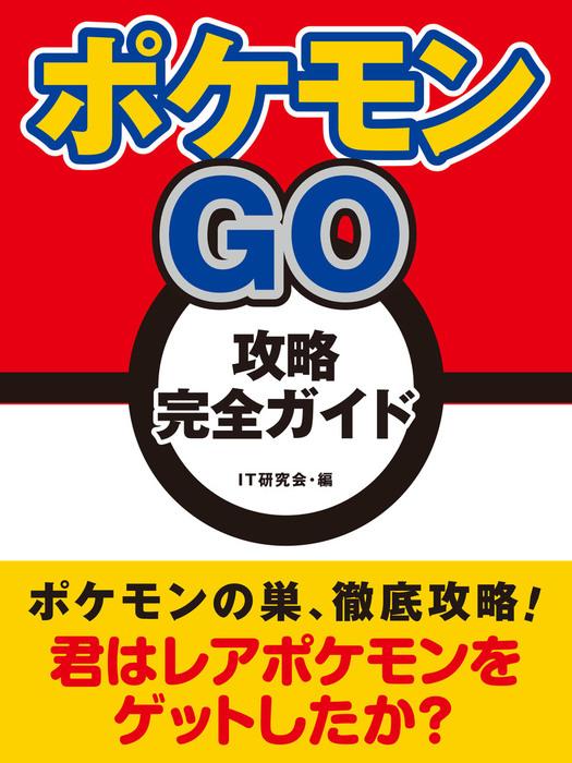 ポケモンGO 攻略完全ガイド-電子書籍-拡大画像