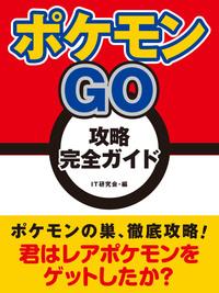 ポケモンGO 攻略完全ガイド-電子書籍