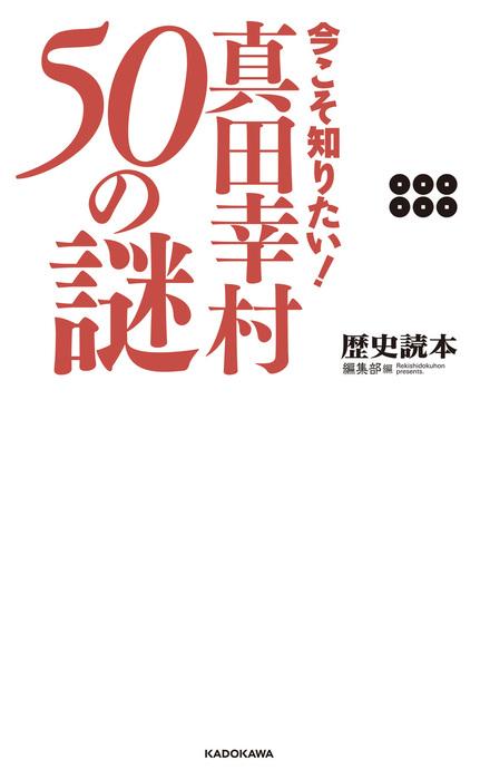 今こそ知りたい! 真田幸村50の謎拡大写真