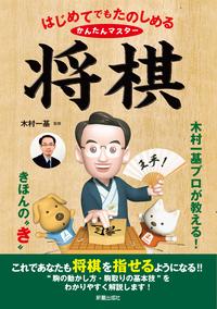 はじめてでもたのしめる かんたんマスター将棋-電子書籍