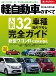 2014-2015年 軽自動車のすべて-電子書籍