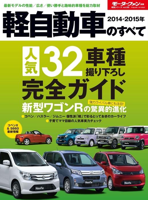 2014-2015年 軽自動車のすべて-電子書籍-拡大画像