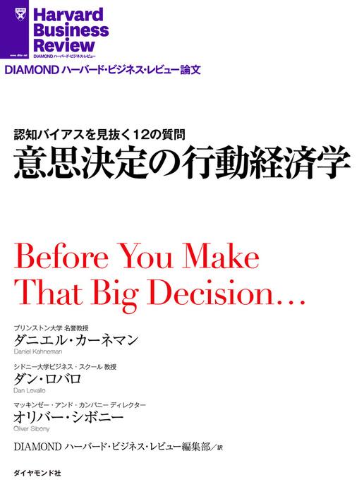 意思決定の行動経済学拡大写真