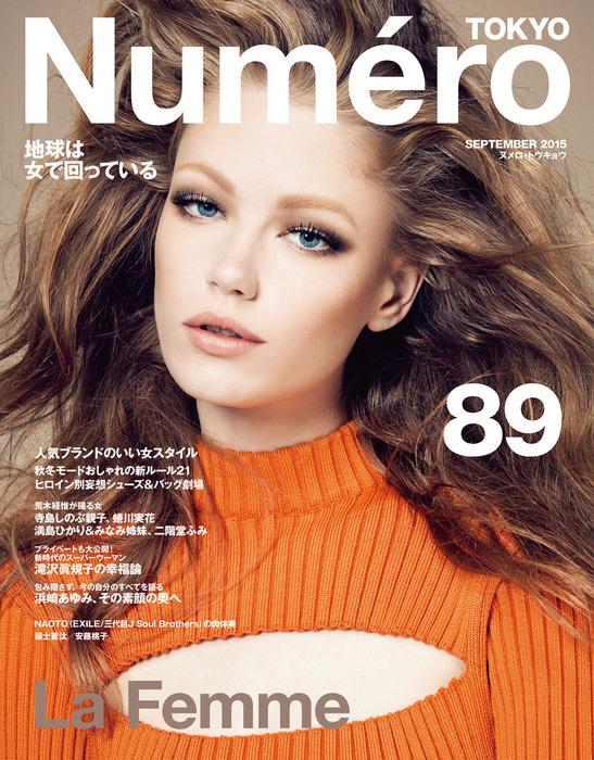 Numero Tokyo 2015年9月号拡大写真