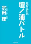 転校生伝説 壇ノ浦バトル-電子書籍