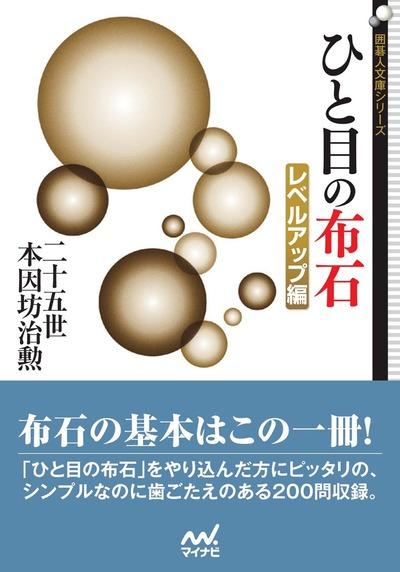 ひと目の布石 レベルアップ編-電子書籍